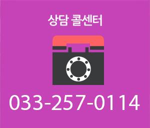 상담전화:033-257-0114